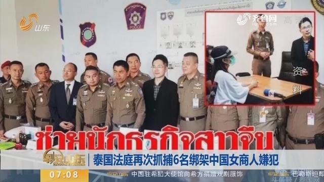 【昨夜今晨】泰国法庭再次抓捕6名绑架中国女商人嫌犯
