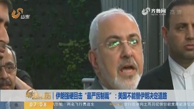 """【昨夜今晨】伊朗强硬回击""""最严厉制裁"""":美国不能替伊朗决定道路"""