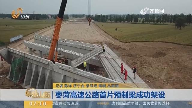 【闪电新闻排行榜】枣菏高速公路首片预制梁成功架设