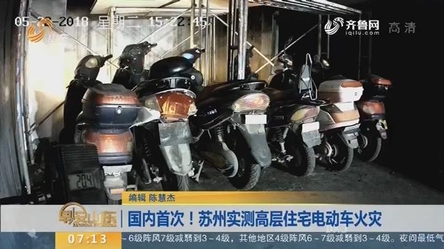 【闪电新闻排行榜】国内首次!苏州实测高层住宅电动车火灾