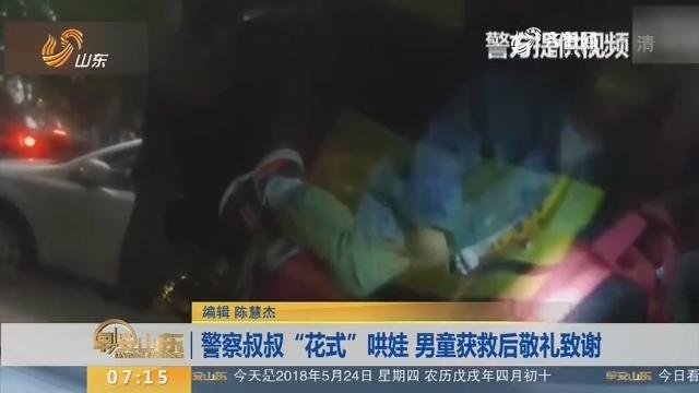 """【闪电新闻排行榜】警察叔叔""""花式""""哄娃 男童获救后敬礼致谢"""
