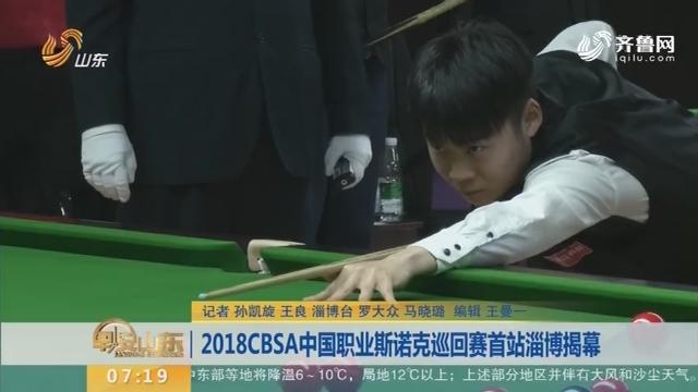 2018CBSA中国职业斯诺克巡回赛首站淄博揭幕