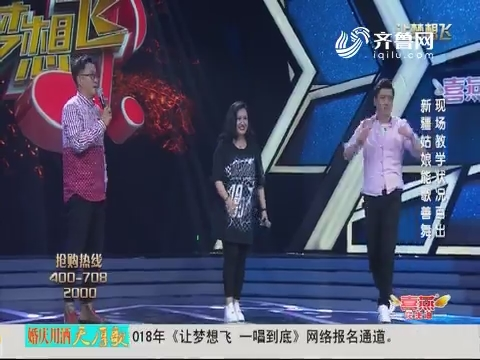 20180523《让梦想飞》:新疆姑娘能歌善舞 现场教学状况百出