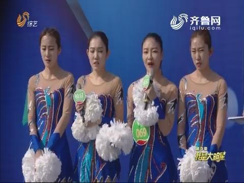 20180523《我是大明星》:刘珍珍挑战专业动作 啦啦队现场教学