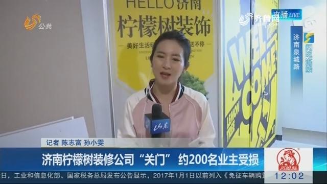 """【闪电连线】济南柠檬树装修公司""""关门"""" 约200名业主受损"""