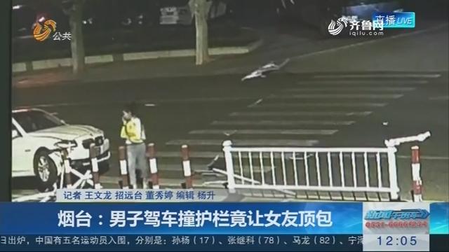 烟台:男子驾车撞护栏竟让女友顶包