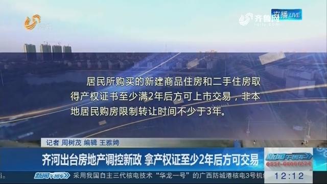 齐河出台房地产调控新政 拿产权证至少2年后方可交易