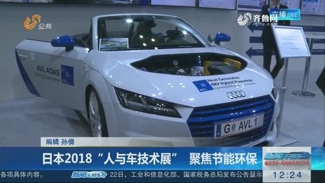 """日本2018""""人与车技术展"""" 聚焦节能环保"""