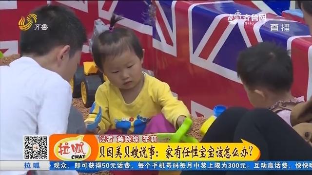 贝因美贝嫂说事:家有任性宝宝该怎么办?