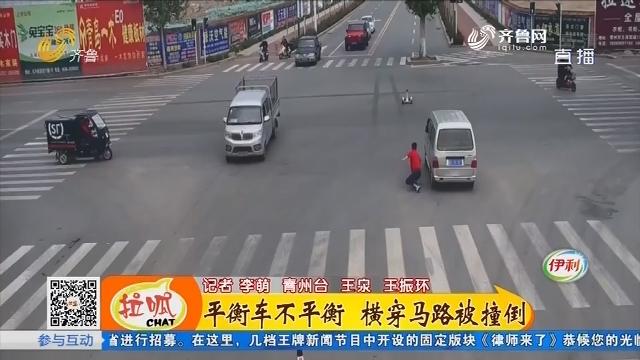 青州:平衡车不平衡 横穿马路被撞倒