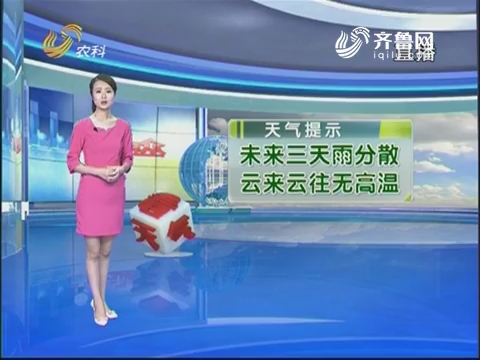 看天气:未来三天雨分散 云来云往无高温