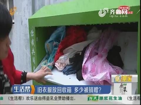 烟台:旧衣服放回收箱 多少被捐赠?