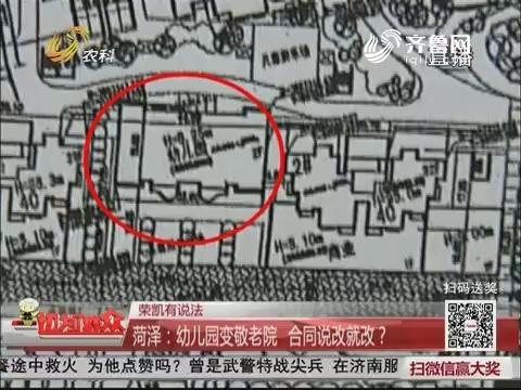 【荣凯有说法】菏泽:幼儿园变敬老院 合同说改就改?