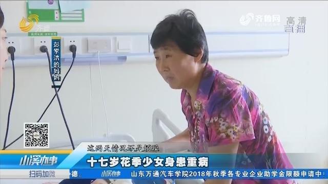 十七岁花季少女身患重病 学校师生赶到医院探望