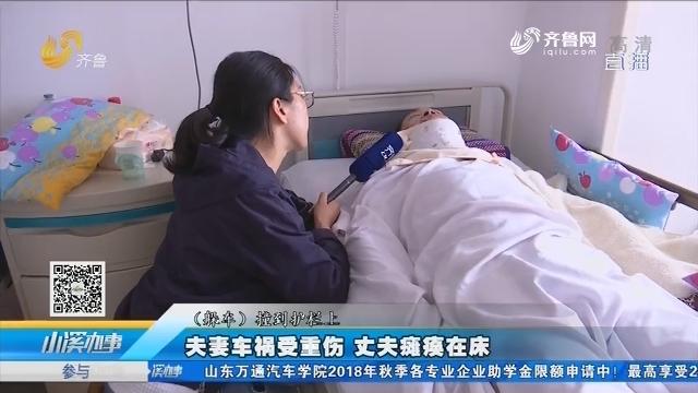莱州:夫妻车祸受重伤 丈夫瘫痪在床