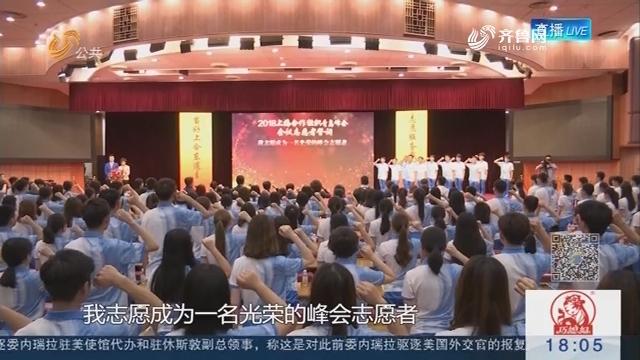 相约上合 走进青岛:志愿者5月24日出征 青春朝气蓄势待发