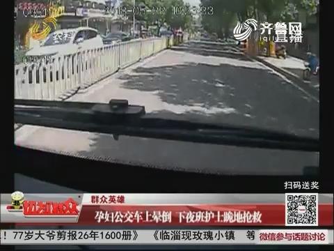 【群众英雄】济南:孕妇公交车上晕倒 下夜班护士跪地抢救