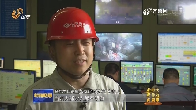 【在习近平新时代中国特色社会主义思想指引下——新时代 新作为 新篇章】混改:一家钢铁企业的涅槃重生之路