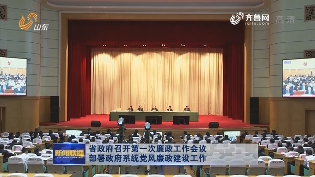 省政府召开第一次廉政工作会议 部署政府系统党风廉政建设工作