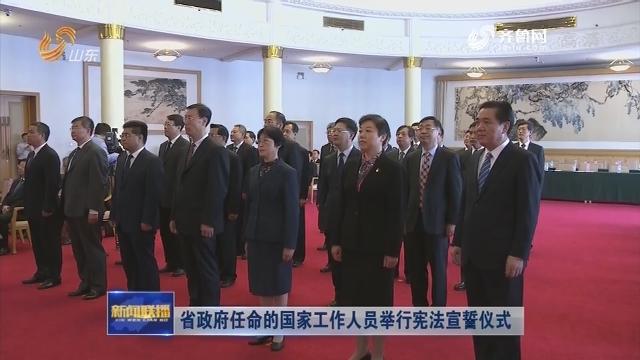 省政府任命的国家工作人员举行宪法宣誓仪式