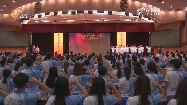 【相约上合】青岛峰会会议志愿者今天出征
