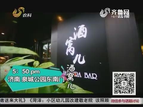 【大寻味】济南:吃饭唱歌撸串 酒窝儿约起来