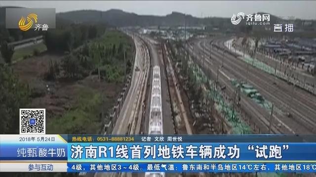 """济南R1线首列地铁车辆成功""""试跑"""""""