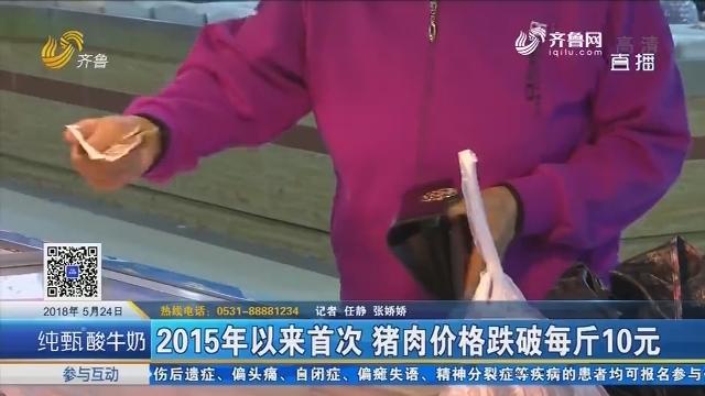 2015年以来首次 猪肉价格跌破每斤10元