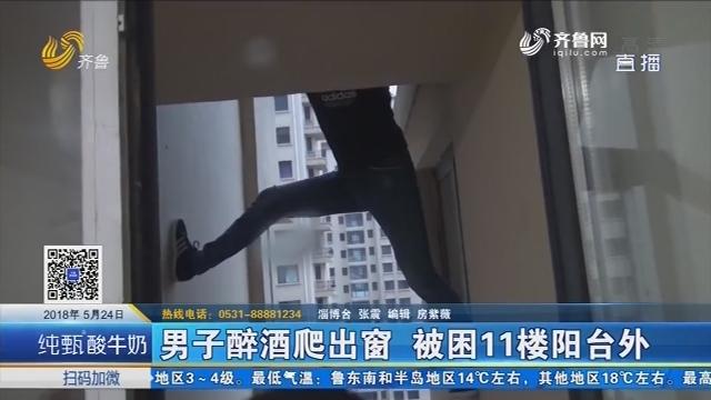 淄博:男子醉酒爬出窗 被困11楼阳台外