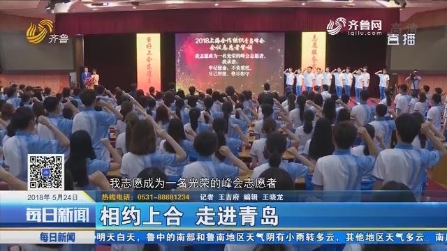 上合青岛峰会会议志愿者出征