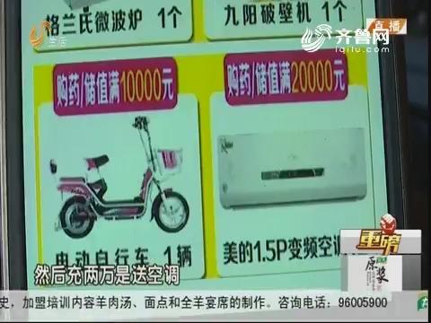 【重磅】烟台:药店储值卡 充两万送空调?