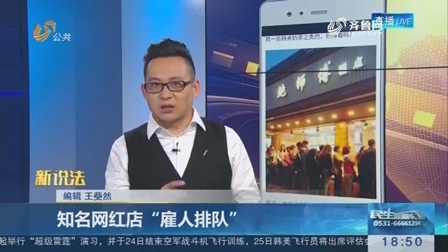 """【新说法】知名网红店""""雇人排队"""""""
