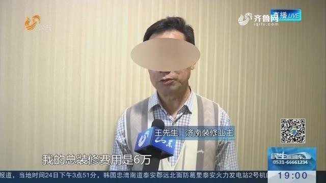 """济南柠檬树装修公司""""关门"""" 约200名客户受损"""