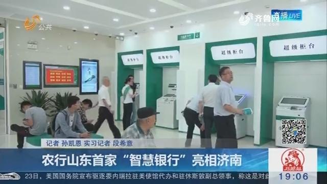 """农行山东首家""""智慧银行""""亮相济南"""