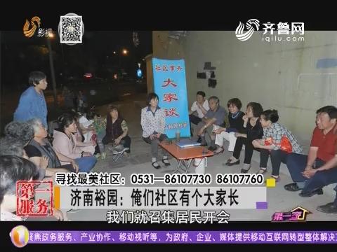济南裕园:俺们社区有个博物馆