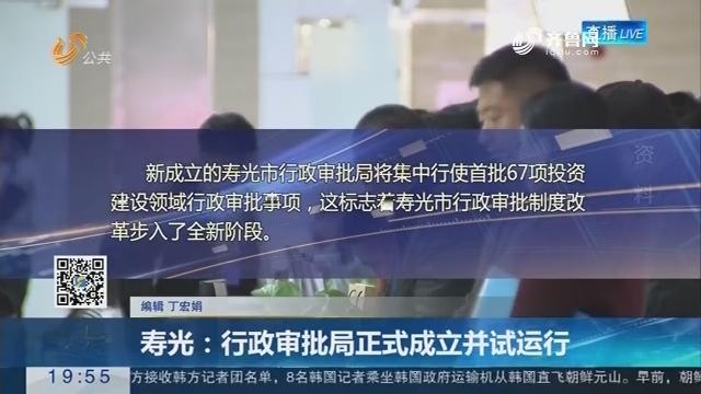 【直通17市】寿光:行政审批局正式成立并试运行