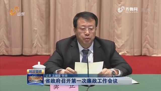 省政府召開第一次廉政工作會議