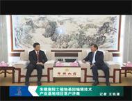 朱健康院士植物基因编辑技术产业基地项目落户济南