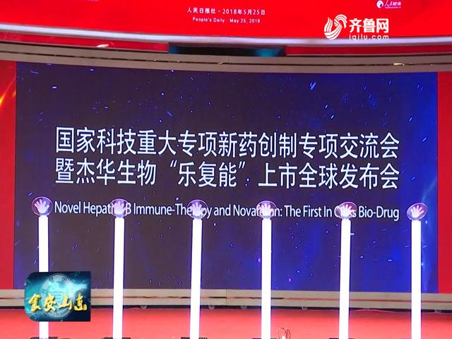 山东省14年来首个1类创新药上市