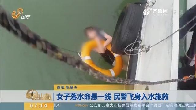 【闪电新闻排行榜】女子落水命悬一线 民警飞身入水施救