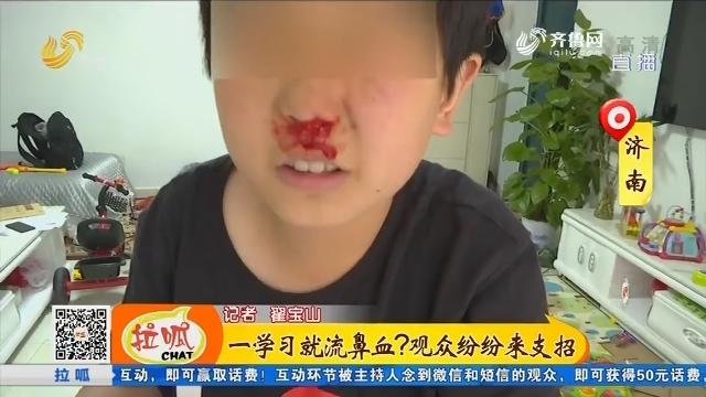 济南:一学习就流鼻血?观众纷纷来支招