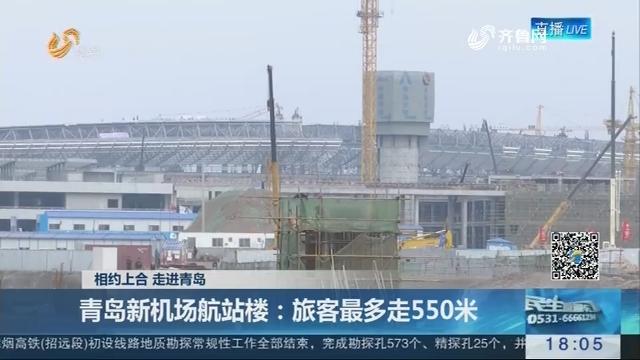 【相约上合 走进青岛】青岛新机场航站楼:旅客最多走550米