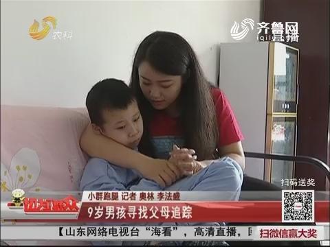 【小群跑腿】济南:9岁男孩寻找父母追踪
