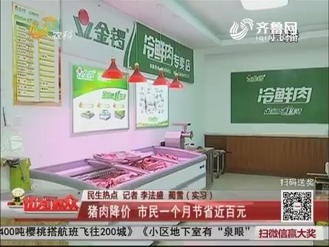 【民生热点】济南:猪肉降价 市民一个月节省近百元