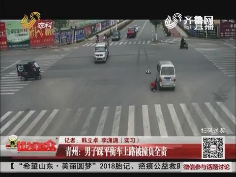 青州:男子踩平衡车上路被撞负全责
