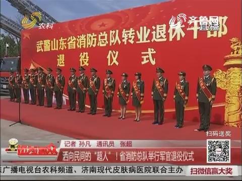 """洒向民间的""""超人""""!省消防总队举行军官退役仪式"""