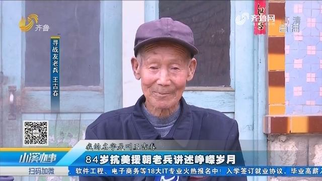 高密:84岁抗美援朝老兵讲述峥嵘岁月