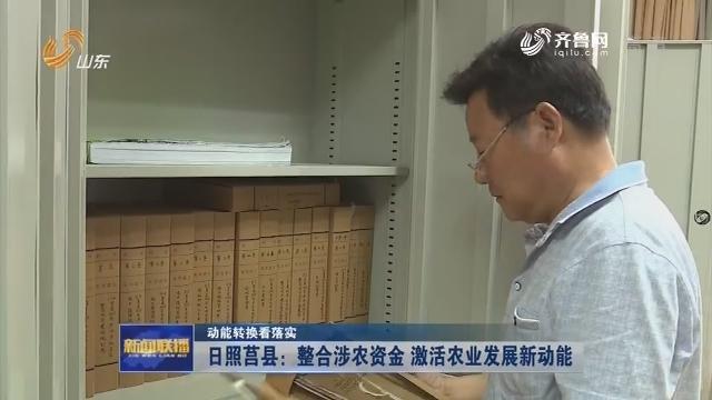 【动能转换看落实】日照莒县:整合涉农资金 激活农业发展新动能