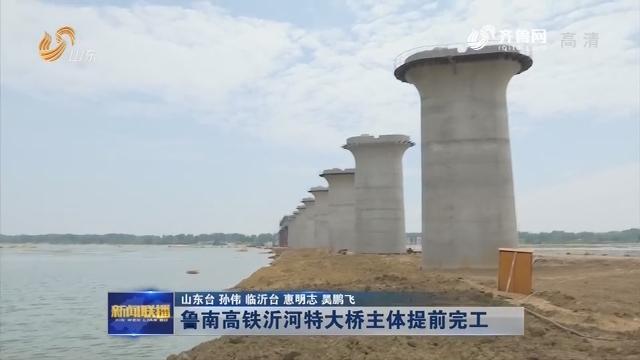鲁南高铁沂河特大桥主体提前完工