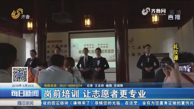 青岛:岗前培训 让志愿者更专业